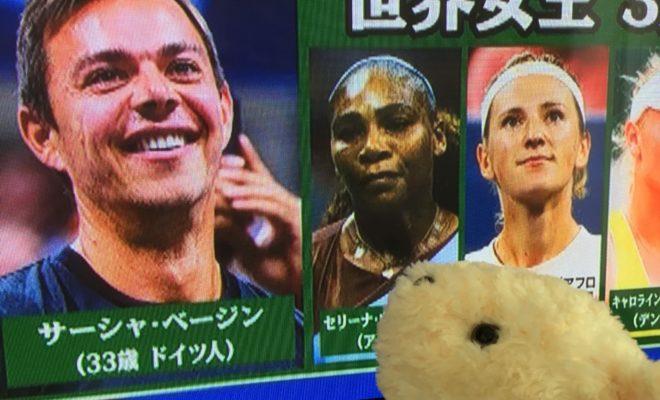 テニス 大坂なおみコーチ サーシャ・ベイジン