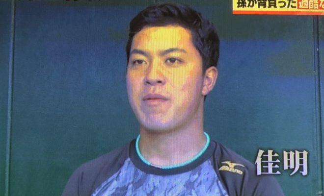渡辺佳明 楽天6位ドラフト