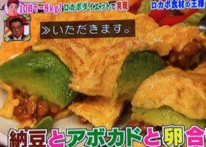 麻生式ロカボダイエットレシピ