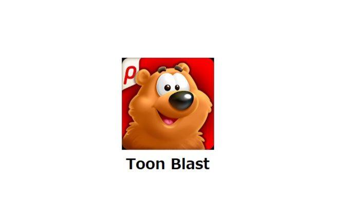 toonblast攻略