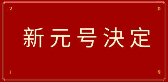 新元号決定 2019年5月1日