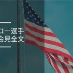 イチロー選手 引退会見全文