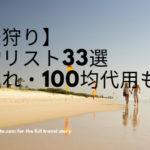 潮干狩り持ち物リスト100均