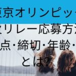 東京オリンピック聖火リレー応募方法 注意点・締切・年齢・条件