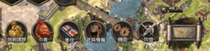 三国志に抱く2攻略 やり方