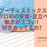 アーティスミックス シンクロ 安部・足立 デュエット 付き合い