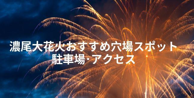 濃尾大花火 2019年 おすすめ穴場スポット 駐車場 アクセス