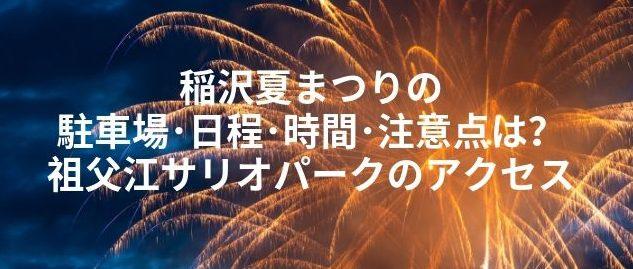 稲沢夏まつり 駐車場 祖父江サリオパークアクセス